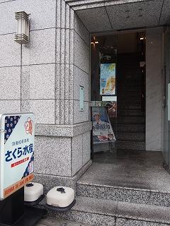 chiyodaku-sakura-suisan14.jpg