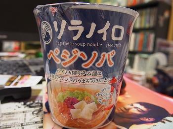 chiyodaku-soranoiro-vege1.jpg