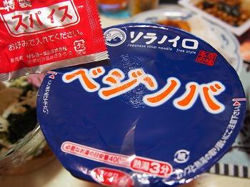 chiyodaku-soranoiro-vege3.jpg
