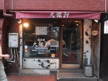 chiyodaku-tai-sho-ken1.jpg