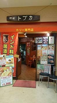 chiyodaku-topca1.jpg
