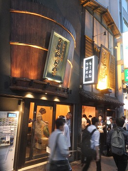 chiyodaku-tsujita1.jpg