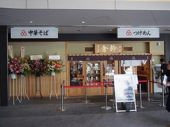 chiyodaku-tsukemen-sharin5.jpg
