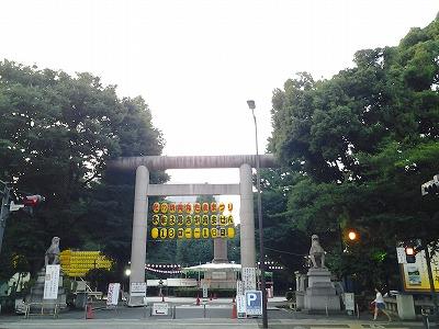 chiyodaku-yasukuni168.jpg