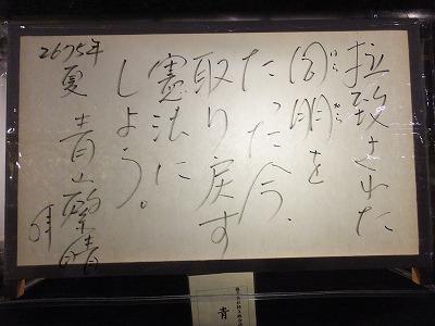 chiyodaku-yasukuni188.jpg