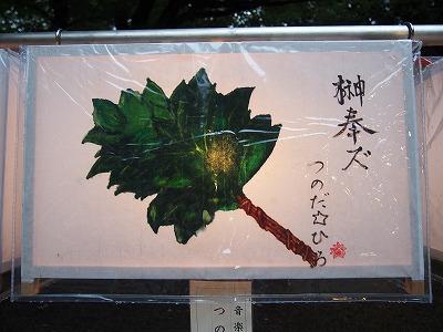 chiyodaku-yasukuni218.jpg
