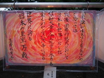 chiyodaku-yasukuni219.jpg