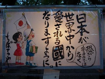 chiyodaku-yasukuni222.jpg