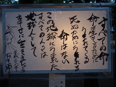 chiyodaku-yasukuni223.jpg