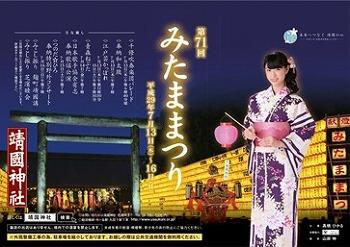 chiyodaku-yasukuni228.jpg