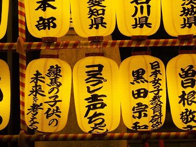 chiyodaku-yasukuni244.jpg