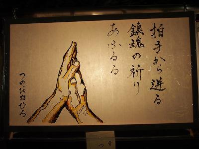 chiyodaku-yasukuni281.jpg