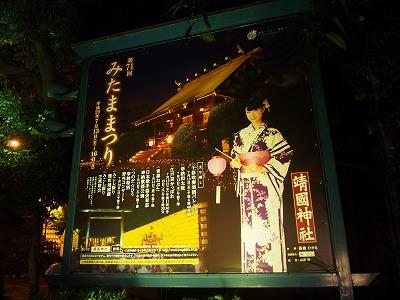 chiyodaku-yasukuni289.jpg