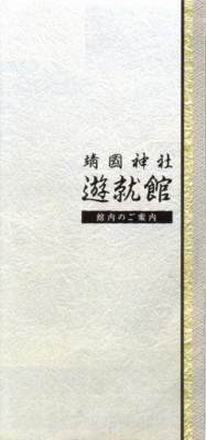 chiyodaku-yasukuni291.jpg