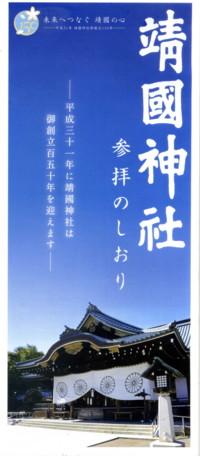 chiyodaku-yasukuni292.jpg