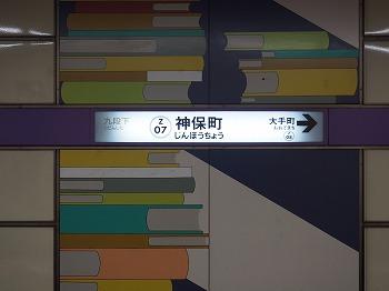 chiyodaku181.jpg