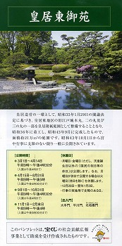 chiyodaku275.jpg