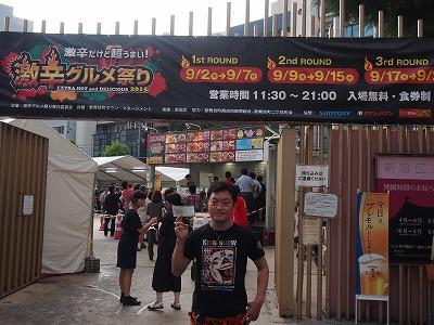 gekikara-gourmet29.jpg