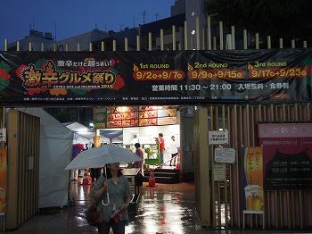 gekikara-gourmet35.jpg