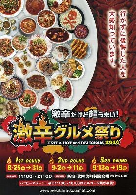 gekikara-gourmet43.jpg