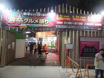 gekikara-gourmet44.jpg