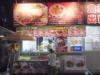 gekikara-gourmet51.jpg