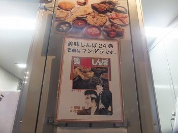 gekikara-gourmet54.jpg