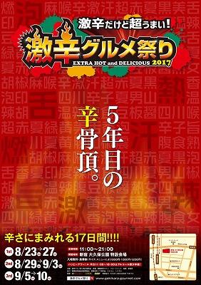 gekikara-gourmet63.jpg