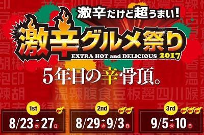 gekikara-gourmet74.jpg