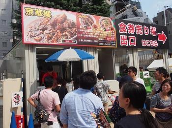 gekikara-gourmet76.jpg
