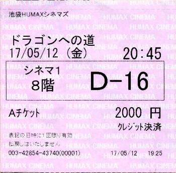 ikebukuro-humax-cinema11.jpg