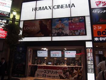 ikebukuro-humax-cinema2.jpg