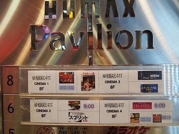 ikebukuro-humax-cinema3.jpg