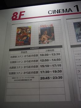 ikebukuro-humax-cinema4.jpg