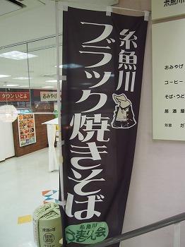 itoigawa10.jpg