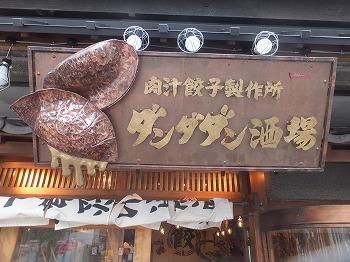 kagurazaka-dandadansakaba5.jpg
