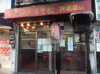 kagurazaka-ezomatsu1.jpg