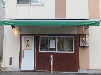 kagurazaka-hayama1.jpg