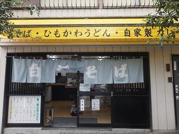 kagurazaka-himokawaudon2.jpg