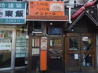 kagurazaka-indor1.jpg