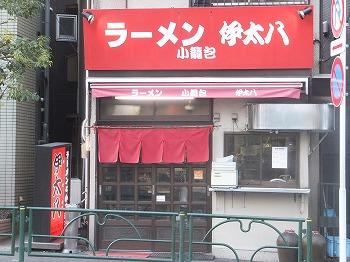 kagurazaka-itahachi1.jpg