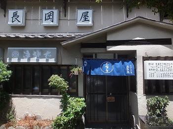 kagurazaka-nagaokaya1.jpg