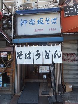 kagurazaka-soba1.jpg