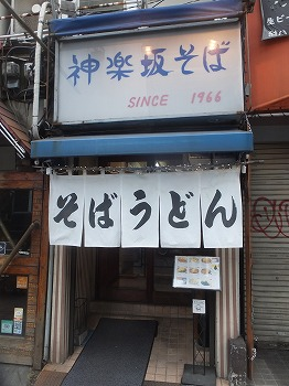kagurazaka-soba3.jpg