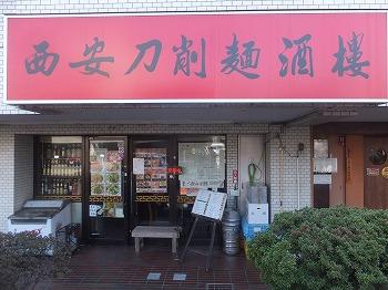 kagurazaka-xian5.jpg