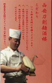 kagurazaka-xian8.jpg
