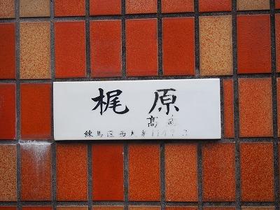 kajiwara-house2.jpg