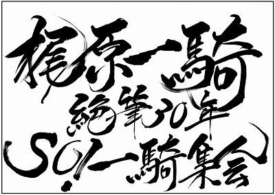 kajiwara-so-ikki1.jpg