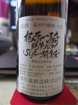 kajiwara-so-ikki19.jpg