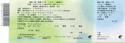 kajiwara-so-ikki20.jpg